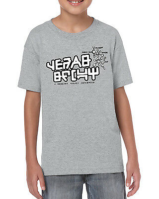 [ Kids ] Star Lord Peter Alien Text Guardians Of The Galaxy 2 Inspired T-shirt • 8.99£