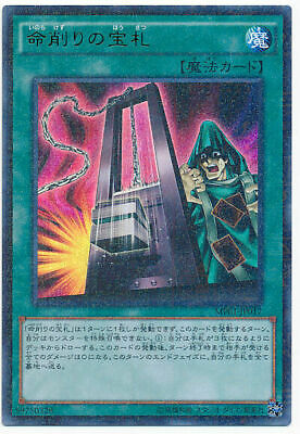 AU5.71 • Buy MP01-JP017 - Yugioh - Japanese - Card Of Demise - Mil-Ultra
