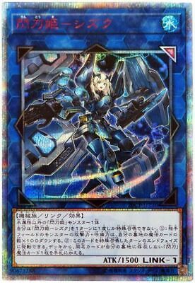 $ CDN1336.30 • Buy 20CP-JPT10 - Yugioh - Japanese - Sky Striker Ace - Shizuku - 20th Secret