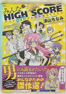 $ CDN19.88 • Buy Japanese Manga Shueisha Chinami Tsuyama Everyone HIGH SCORE