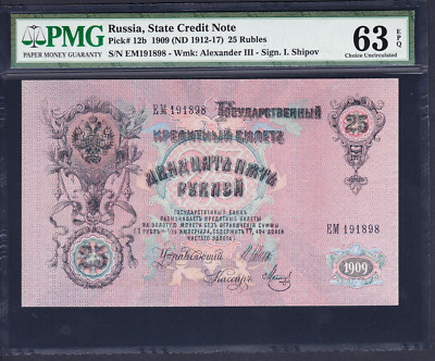 $59.99 • Buy 1909-17  Russia Pick 12b, State Credit Note, 25 Rubles, PMG 63 EPQ GEM UNC