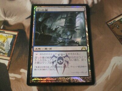 Land Guildpact Mtg Magic Rare 4x x4 4 PLAYED Steam Vents