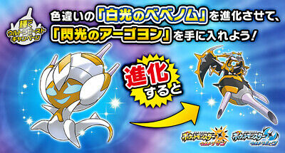 AU1.36 • Buy Shiny 6IVs Ultra Poipole For Pokemon Ultra Sun And Ultra Moon + Free Item