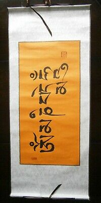 Beautiful Large Japanese Wall Hanging Embossed Embroidered Chinese  • 9.95£