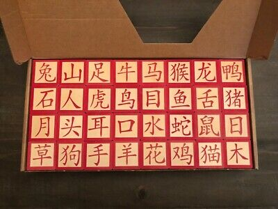 $27.99 • Buy Uncle Goose 32 Chinese Character Wood Embossed Blocks - Made In USA - EUC