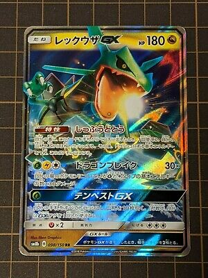 $ CDN6.33 • Buy Pokemon Card Rayquaza GX 100/173 Japanese