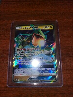 $ CDN4 • Buy Rayquaza GX 100/173 RR Ultra Rare Japanese Pokemon Card SM12a