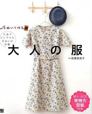 £17.90 • Buy Handsewn Adult Clothes - Japanese Dressmaking Book