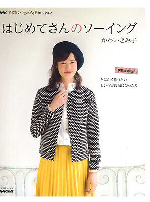 £22.19 • Buy My First Sewing BOOK - Japanese Craft Pattern Book