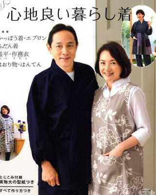 £18.61 • Buy Comfortable Everyday Clothes  - Japanese Pattern Book