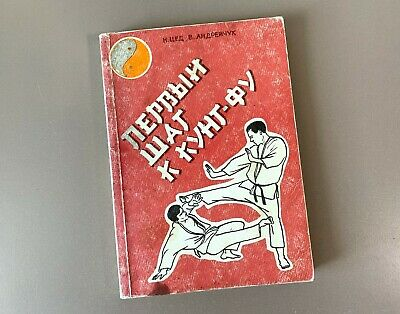 Wu-shu Kung-fu Recommendations For Beginners, Martial Arts Karate Book USSR 1990 • 9.90£