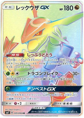 $ CDN33.07 • Buy Rayquaza GX 109/096 HR SM7 Charisma Of The Wrecked Pokemon Japanese US Seller NM