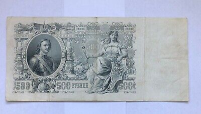 "$1.25 • Buy 1912 500 Rubles Imperial Tzar Russian Paper Money ""peter The Great"""