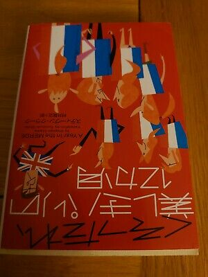£0.99 • Buy A Year In The Merde Signed Doodled & Note Japanese Paperback Stephen Clarke
