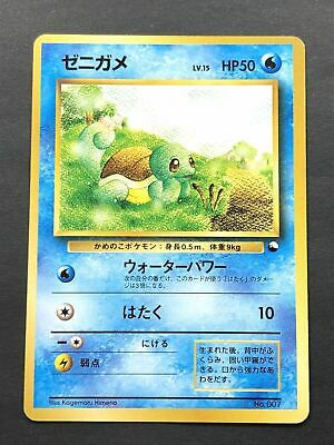 $15.17 • Buy Pokemon Card Japanese Squirtle No.007 Quick Starter Red Green Gift Set 1998