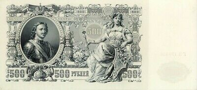 $44.99 • Buy 1912 Banknote 500 Rubles Imperial Russia Unc