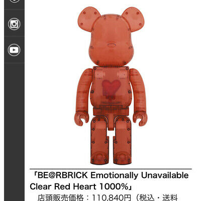 $3999 • Buy Emotionally Unavailable Bearbrick Be@rbrick 1000% Clear Red Heart