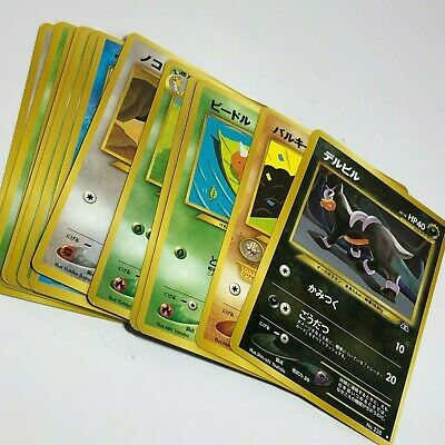 $23 • Buy Pokemon Japanese NEO DISCOVERY LOT Of 14 (NM-MP) Common Uncommon Cards TCG Bulk