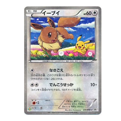 AU19.99 • Buy Pokemon Card EEVEE (pikachu) 235/BW-P 7-Eleven Japanese Promo - LP