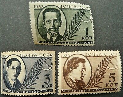 £0.99 • Buy Ussr Russia 1933 Communist Party Activists Stamp Set - Mh - See!