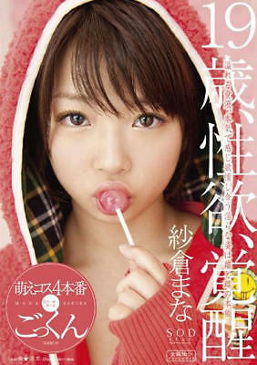 $ CDN41.55 • Buy 120min DVD Mana Sakura - Sexy Asian Gravure Japan Idol Popular Japanese Actress