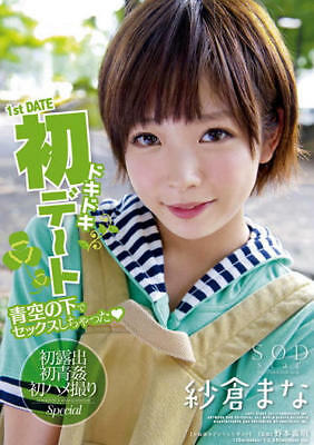$ CDN41.59 • Buy 120min DVD Mana Sakura - Sexy Asian Gravure Japan Idol Popular Japanese Actress