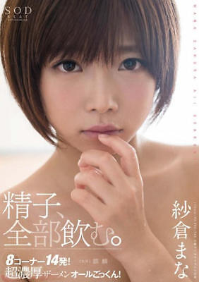 $ CDN51.16 • Buy 180min DVD Mana Sakura - Sexy Asian Gravure Japan Idol Popular Japanese Actress