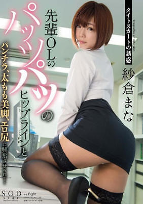 $ CDN60 • Buy 230min DVD Mana Sakura - Sexy Asian Gravure Japan Idol Popular Japanese Actress