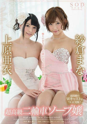 $ CDN54 • Buy 200min DVD Mana Sakura - Sexy Asian Gravure Japan Idol Popular Japanese Actress