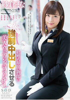 $ CDN60.27 • Buy 120min DVD Mana Sakura - Sexy Asian Gravure Japan Idol Popular Japanese Actress