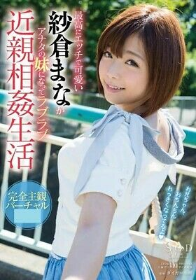 $ CDN61.56 • Buy 230min DVD Mana Sakura - Sexy Asian Gravure Japan Idol Popular Japanese Actress