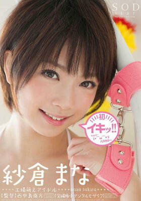 $ CDN50.36 • Buy 140min DVD Mana Sakura - Sexy Asian Gravure Japan Idol Popular Japanese Actress