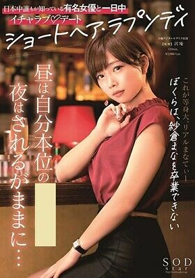 $ CDN61.04 • Buy 120min DVD Mana Sakura - Sexy Asian Gravure Japan Idol Popular Japanese Actress