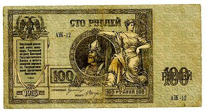 $15.30 • Buy Russia/South  … P-S413 … 100 Rubles … 1918 … *F-VF*.