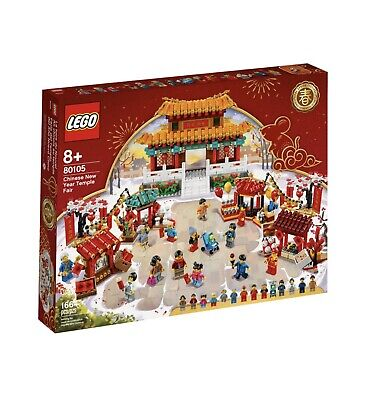 $100 • Buy LEGO 80105 Chinese New Year Temple Fair NIB Hard To Find