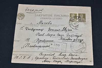 Early Russia Postal Stationary Cover, 99p Start • 0.99£