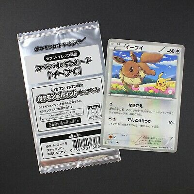AU44.95 • Buy Eevee Pokemon 2013 Holo 7-11 Seven Eleven Promo Japanese 235/BW-P SEALED DAMAGED