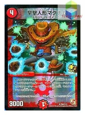 £20.87 • Buy Duel Masters P60 / Y12 / Early 撃人 Form Magnum