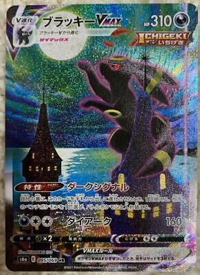 $545 • Buy Pokemon Card Umbreon VMAX SA 095/069 S6a Japanese FedEx Expedited Shipping