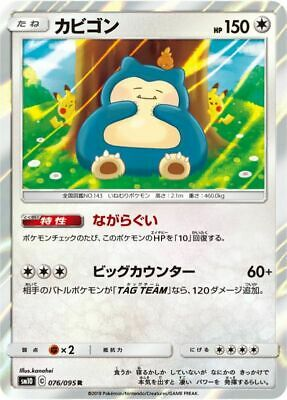 $4.99 • Buy Snorlax 076/095 SM10 R Japanese Pokemon Card Illustrated By KANAHEI HOLO MINT