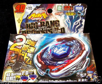 $14.95 • Buy Japan Takara Tomy Beyblade Metal Fusion Bb105 4d Big Bang Pegasis Cosmic Pegasus