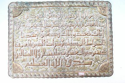 Old Brass Islamic Urdu Engraved Holy Religious Wall Hanging Heavy Plate NH3275 • 239£