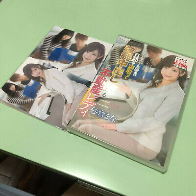 $ CDN28.23 • Buy Mana Sakura (紗倉まな) DVD With 2 Photos (Brand New ! Sealed Box ! )