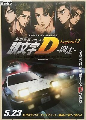 AU13.10 • Buy New Initial D: The Movie - Legend 2: - Racer —  Promotional Poster