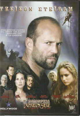 IN THE NAME OF THE KING: A DUNGEON SIEGE TALE Jason Statham Ray Liotta R2 DVD • 7.98£