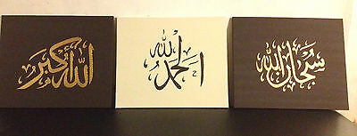 Islamic Canvas HANDPAINTED CALLIGRAPHY 3 PIECE SET BROWN,GOLD AND CREAM30x40cm • 34.99£