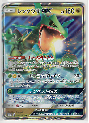 $ CDN5 • Buy Pokemon Japanese Rayquaza GX 098/150 RR SM8b Ultra Shiny Holo Rare NM