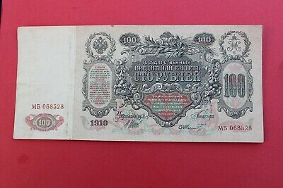 $27 • Buy 1910 Imperial Russia 100 Rubles Large Banknote ~ Watermark #4
