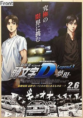 AU11.78 • Buy New Initial D: The Movie - Legend 3: - Dream —  Promotional Poster