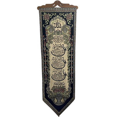 Wall Hanging Islamic  Art Wall Cover Fabric Islamic Gift Navy  Blue  106x30cm • 8.99£